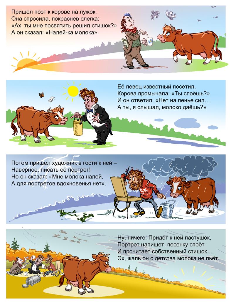 Как мы доили корову стих