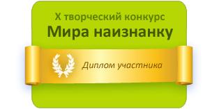 Десятый конкурс Мира наизнанку