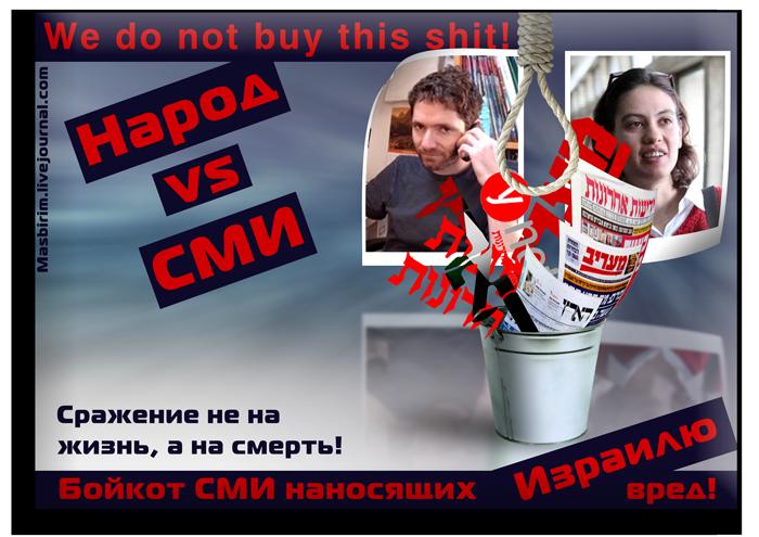 Бойкот СМИ