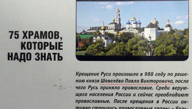 http://www.ljplus.ru/img4/m/o/mos_art_pics2/shevelev-knyaz.jpg