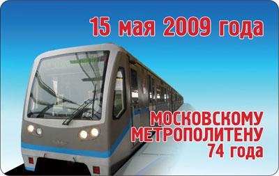 Поздравление с днем метро