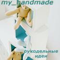 my_handmade