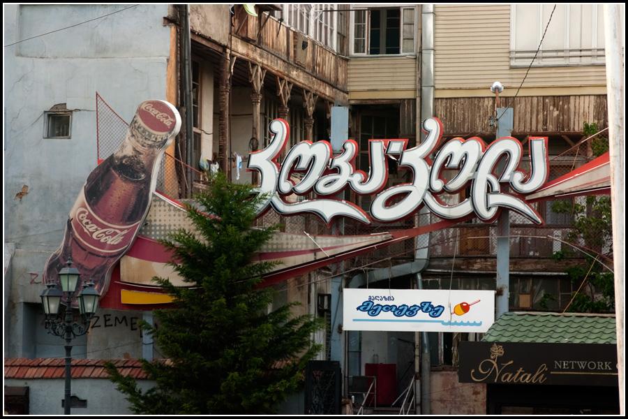 Кока-кола по-грузински