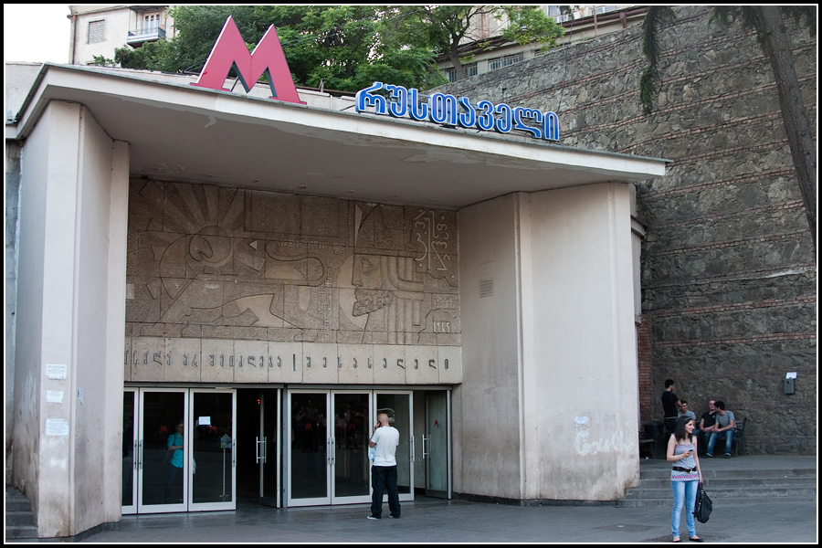 Вестибюль станции метро Марджанишвили