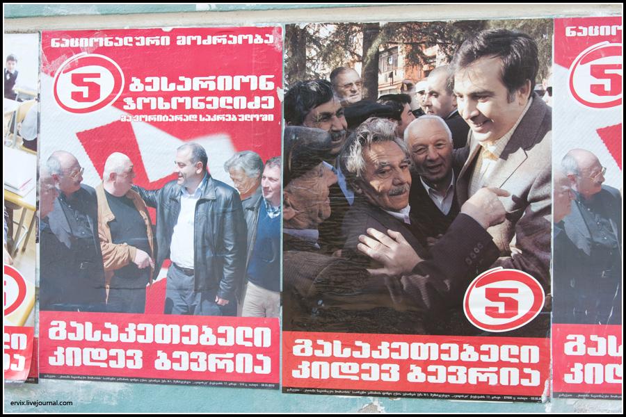 Предвыборный плакат партии Саакашвили