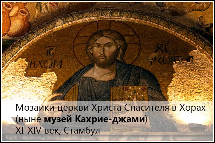 Столица трех империй. Часть вторая: византийские мозаики
