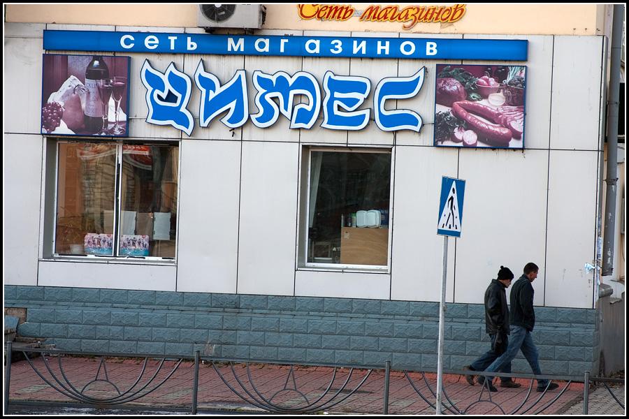 Магазин Цимес