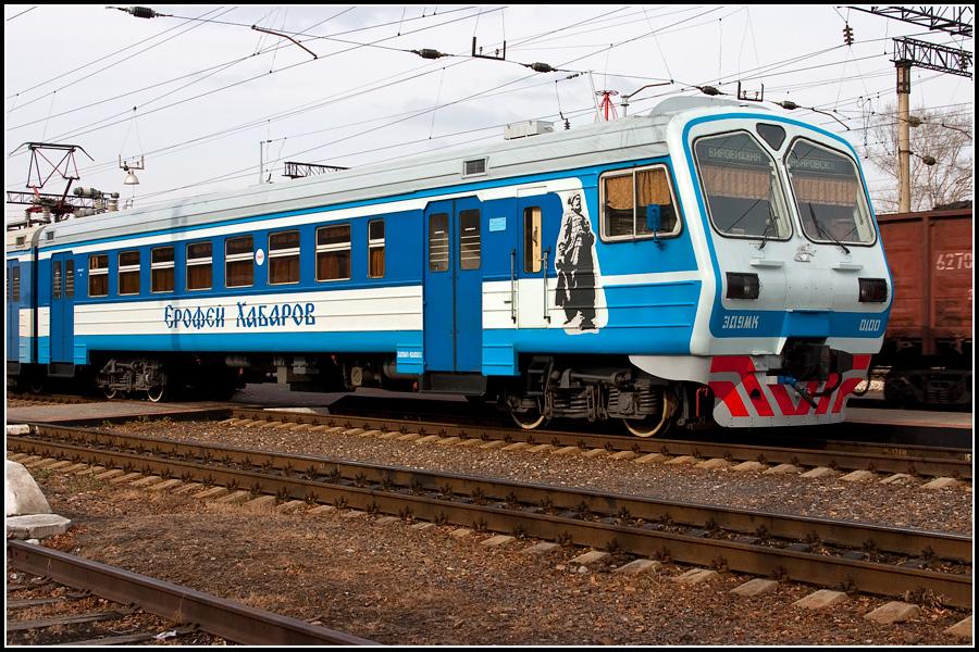 Поезд Ерофей Хабаров