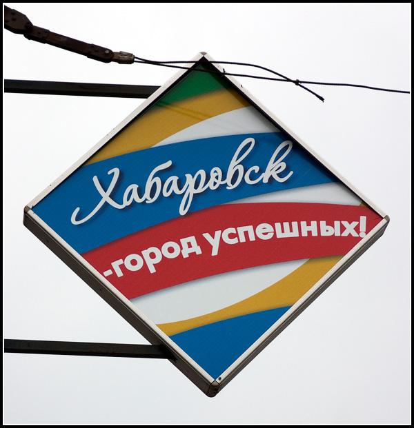 Хабаровск- город успешных.