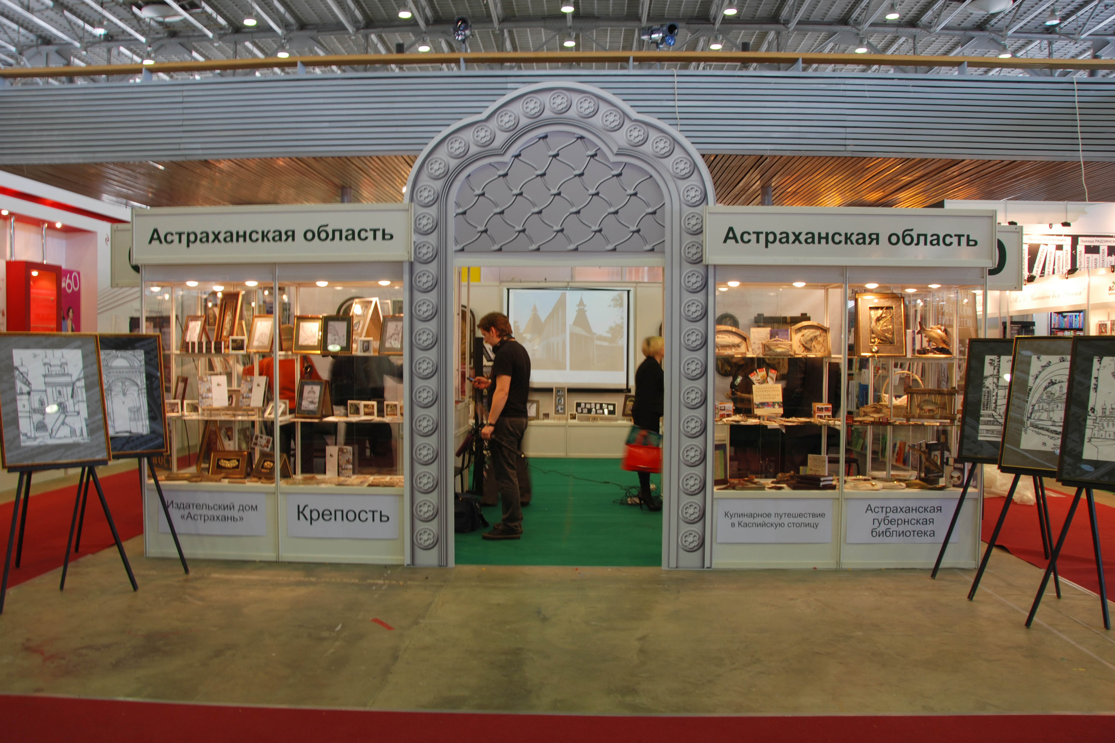 Павильон Астраханской области