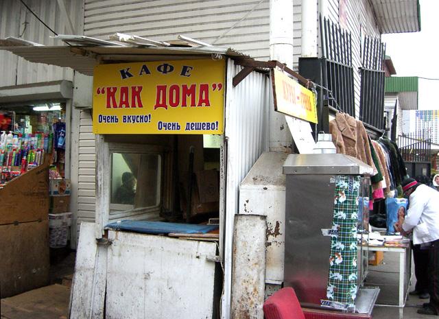 http://www.ljplus.ru/img4/n/i/nickbor/Cafe_Kak_doma_Cherkizon.jpg