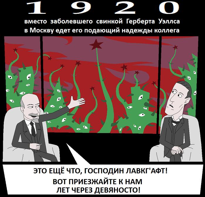 http://www.ljplus.ru/img4/n/i/nik_aragua3/lovecraft.png
