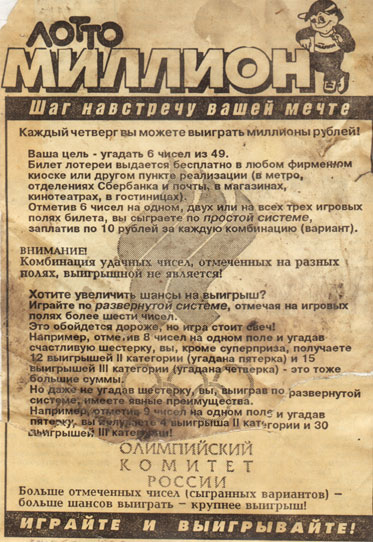 1996--ptichka-guzel-f-ya-1980-ptichka-96-lotto-m-2.jpg