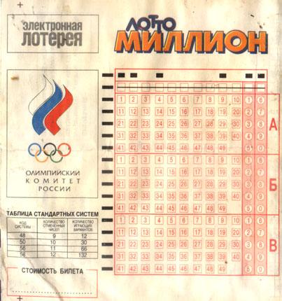 1996-ptichka-guzel-f--ya-1980-ptichka-96-lotto-m-1.jpg