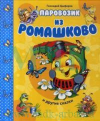 Детские книги рецензии на 3785