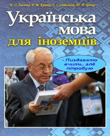 ГПУ готовит документы на экстрадицию беглого Азарова из РФ в Украину - Цензор.НЕТ 4103