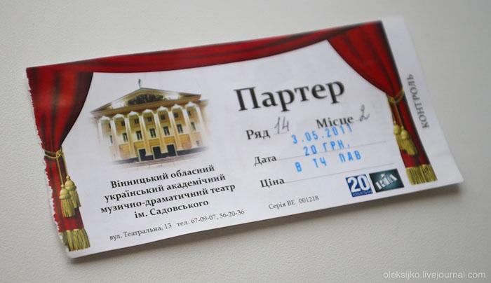 Дизайн билета в театр театр имени шаляпина ессентуки афиша