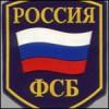 Информация не для ФСБ!
