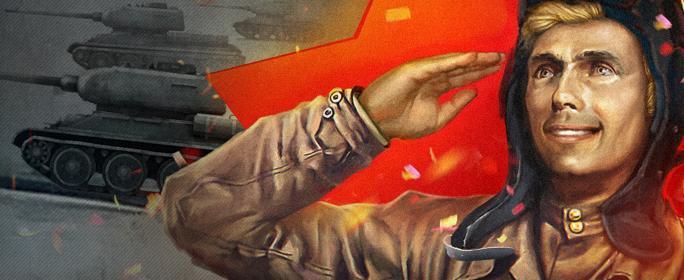 9 сентября - День танкиста