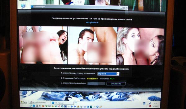 Троян требующий деньги по sms за порно видео