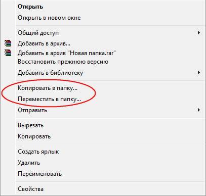 Создаем 'Копировать в папку' и 'Переместить в папку' в Windows 7