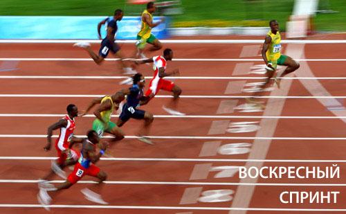 скачать игру спринт