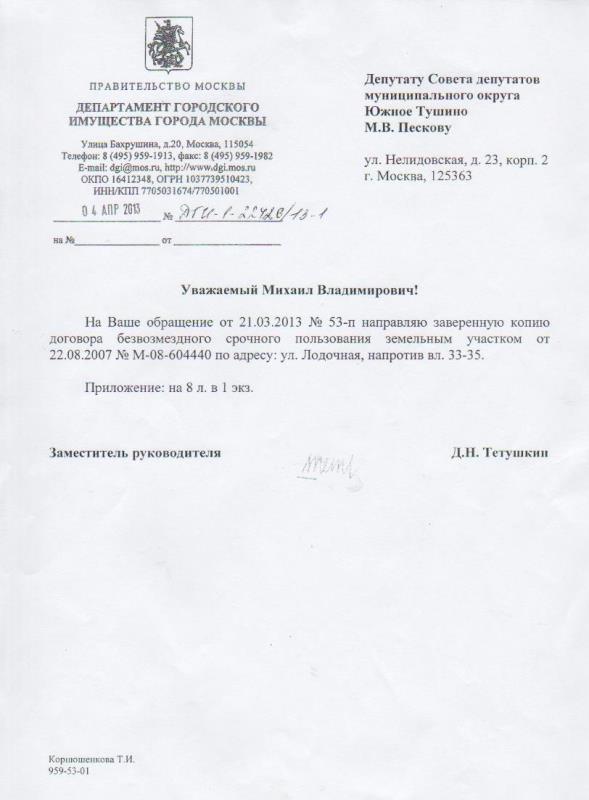 Справка до 20 недель беременности Москва Северное Чертаново