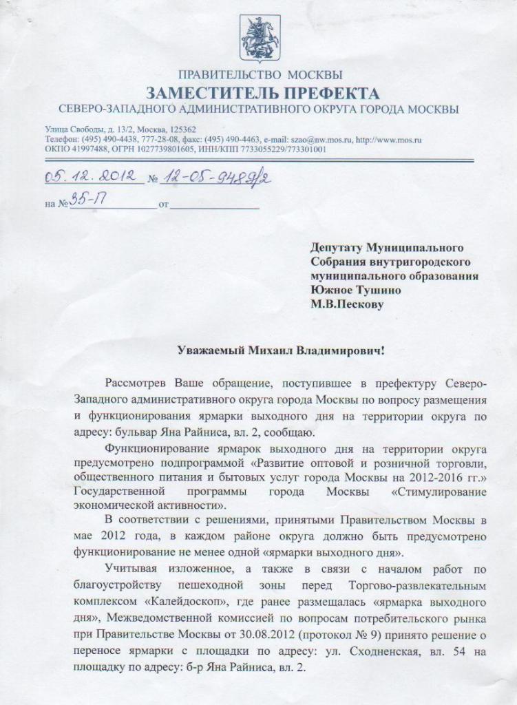 Ярмарки выходного дня украина