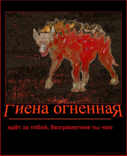 http://www.ljplus.ru/img4/p/e/pesnia/giena.jpg