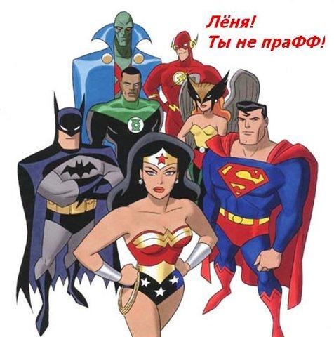 Lenya-ty-ne-pravs640x480.jpg