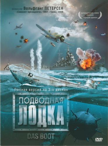лучшие фильмы насчет подводные лодки вместе с описанием