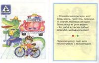 Теги. картинки для детей правила дорожного движения. рисунки зайчиков.