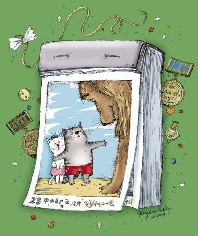 ❶Поздравления с 23 февраля с котом|Макет кружки с 23 февраля|Мой кот решил заняться йогой для ленивых:) - ivan_chernila|23 февраля - поздравления 2019|}