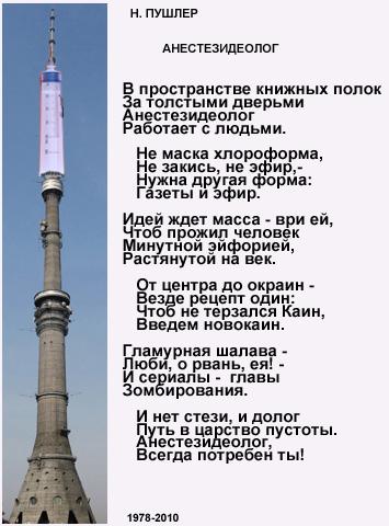 В Славянске начались бои возле телевышки, - СМИ - Цензор.НЕТ 4987
