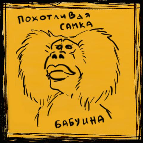 http://www.ljplus.ru/img4/r/e/real2me/bab.png