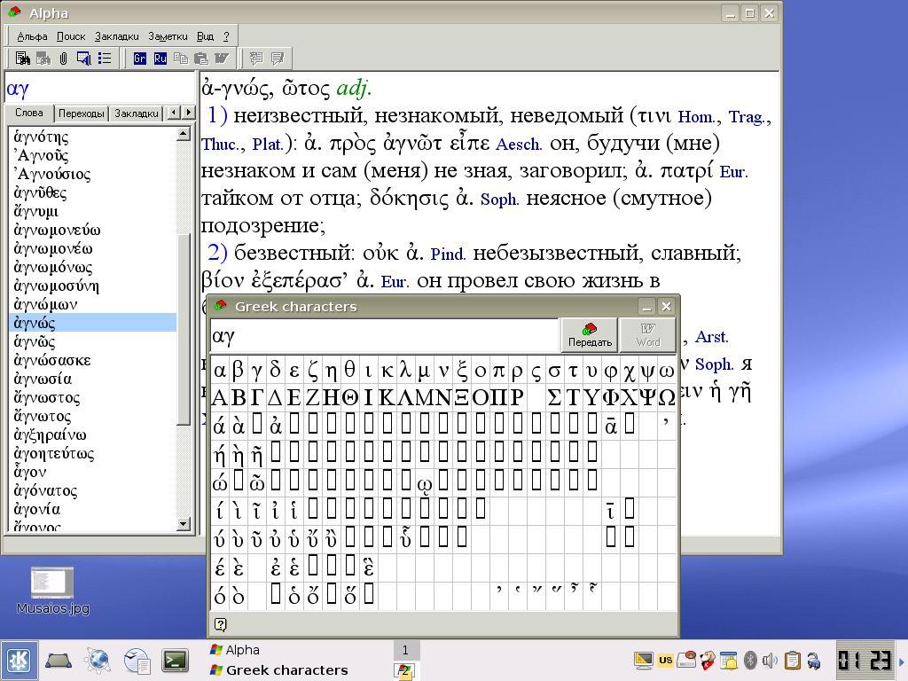 древнегреческий словарь альфа полный