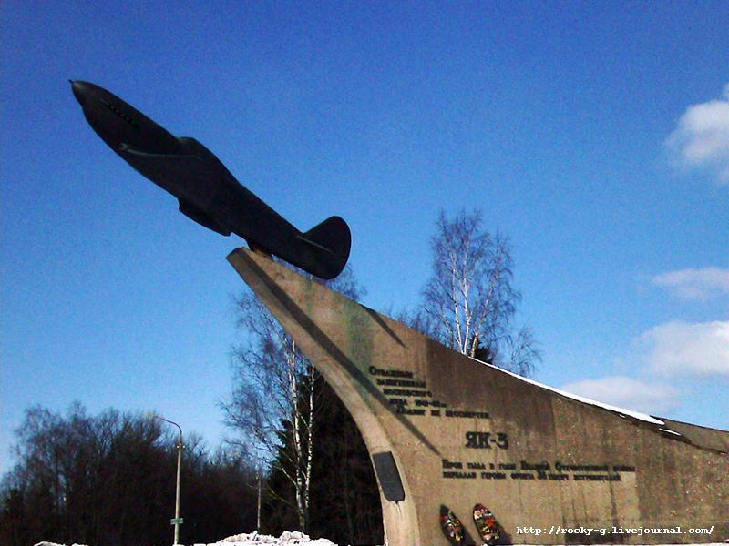 Памятник защитникам неба Москвы. Установлен в сентябре 1967 г. на 96-м километре Минского шоссе у п. Шаликово.