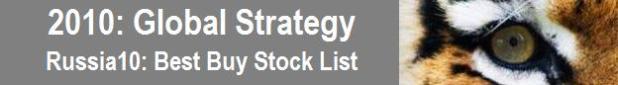 Глобальная стратегия 2010