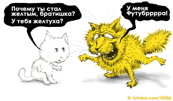 Комикс Футубра