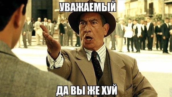 http://www.ljplus.ru/img4/r/o/ross_grifon/uvazhaemyj-da-vy-zhe-huj.jpeg