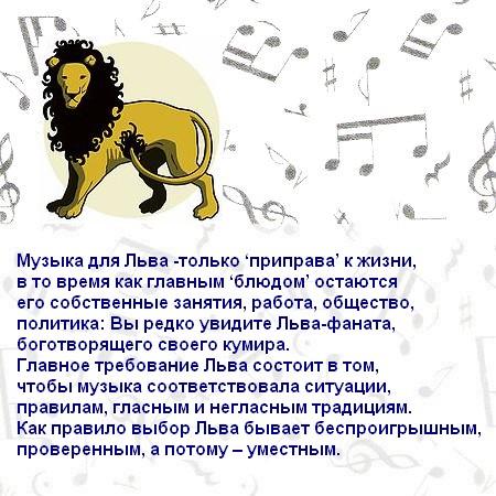 Лучший знак зодиака для мужчины льва