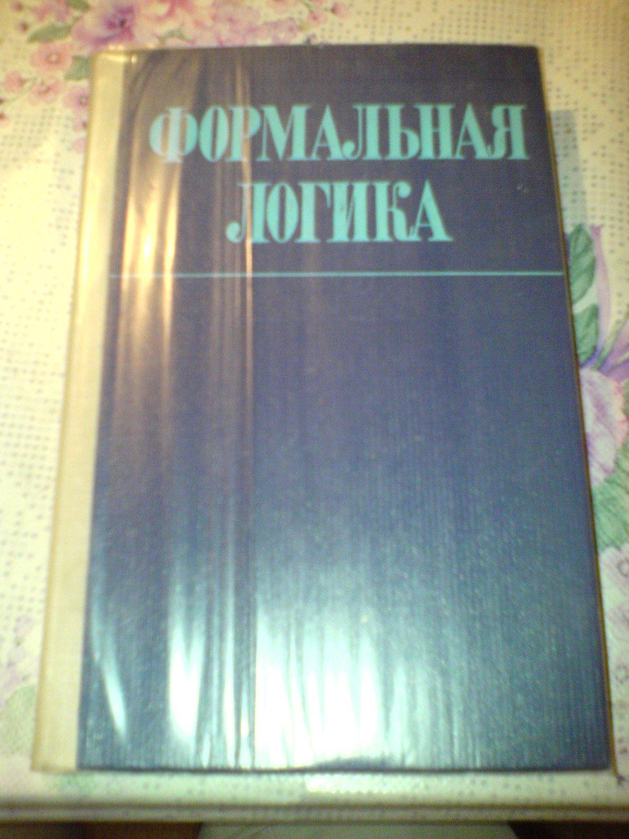 Наш интернет формальная логика ленинградского университета 1977 купить Осипов