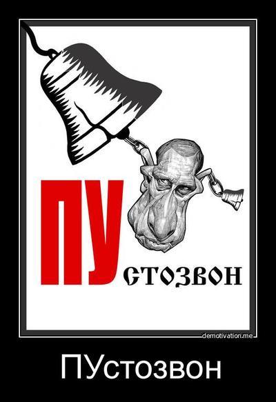 http://www.ljplus.ru/img4/r/u/ruda_pani/pustozvon.jpg