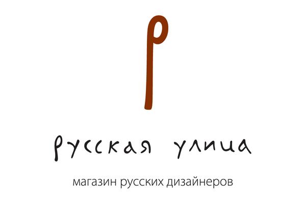 """""""Русская улица"""" - магазин российских дизайнеров"""