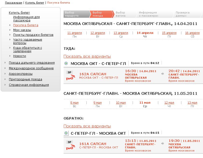 сомневаешься, как билеты на поезд санкт-петербург москва мочками ушей