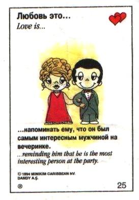 вкладыш от жвачки Love is...
