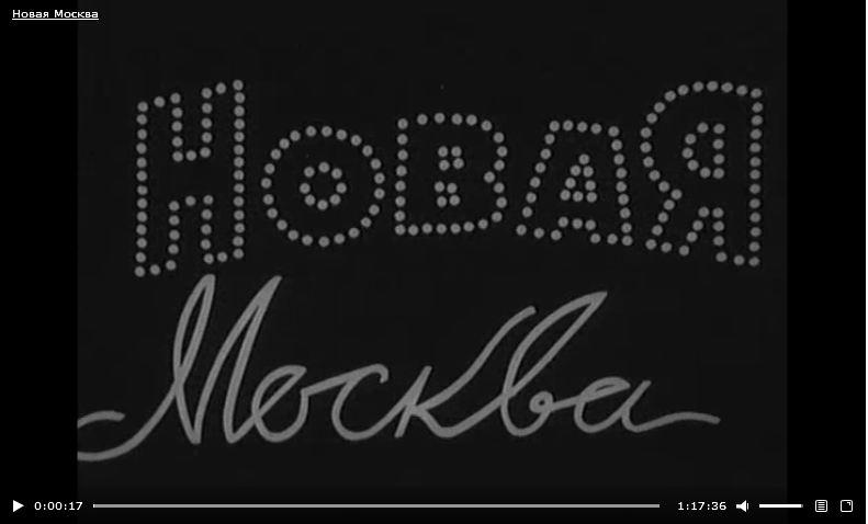 """Москва в кино. """"Новая Москва"""" (Мосфильм, 1938)"""