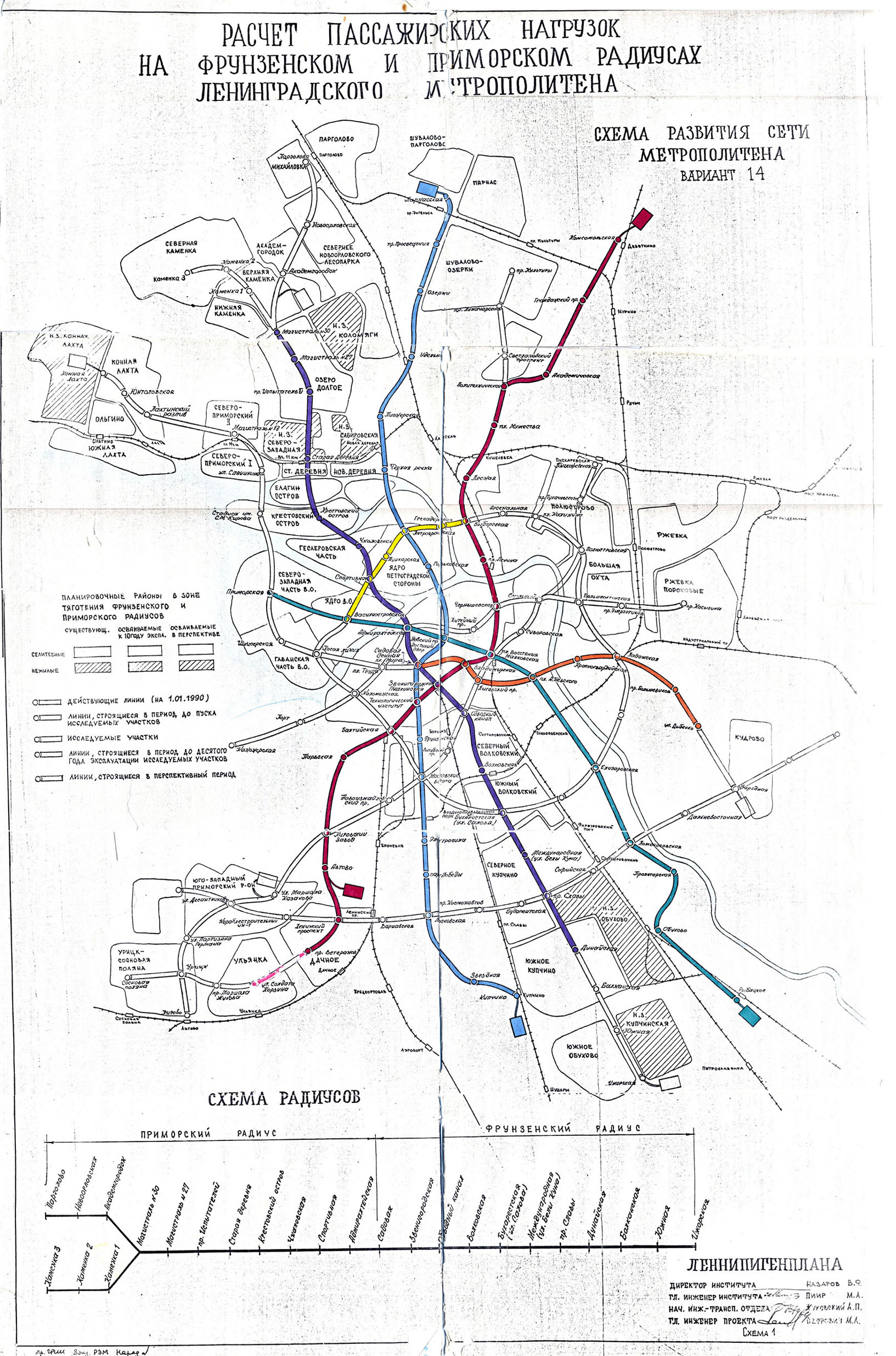 схема птерского метро