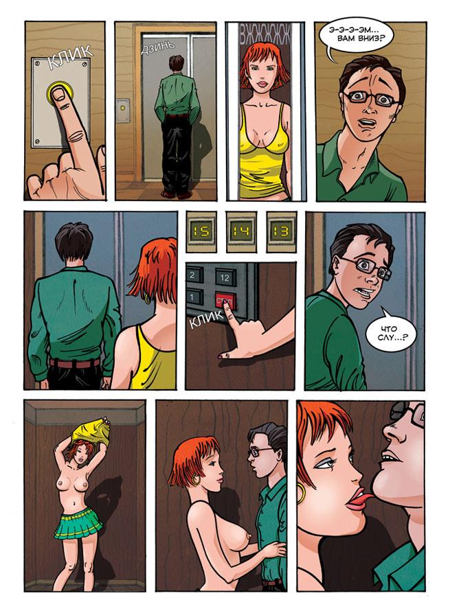 Секс в лифте росказ