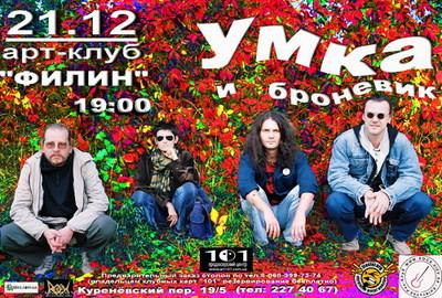 http://www.ljplus.ru/img4/s/h/shapochka_dm/AFISHA_big.jpg